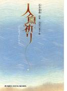 人魚の祈り(ジュニア・ポエム双書)