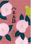 八丈太鼓(ジュニア・ポエム双書)