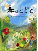 春はどどど(ジュニア・ポエム双書)