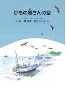 ひもの屋さんの空(ジュニア・ポエム双書)