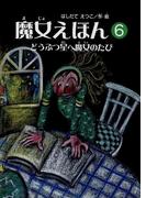 魔女えほん(6) どうぶつ星へ魔女のたび(魔女シリーズ)
