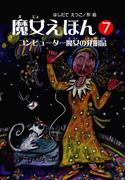 魔女えほん(7) コンピューター魔女の発明品(魔女シリーズ)