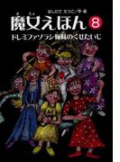 魔女えほん(8) ドレミファソラシ姉妹のくせたいじ(魔女シリーズ)