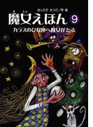 魔女えほん(9) カラスのひな座へ魔女がとぶ(魔女シリーズ)