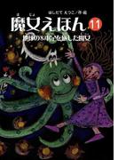 魔女えほん(11) 地球の8本足を旅した魔女(魔女シリーズ)