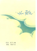 水の勇気(ジュニア・ポエム双書)