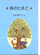 森のたまご(ジュニア・ポエム双書)