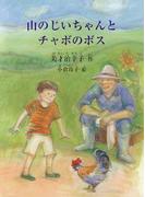 山のじいちゃんとチャボのボス(鈴の音童話)