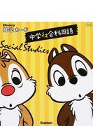 Disney暗記カード中学社会科用語