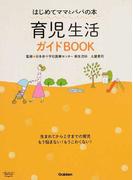 育児生活ガイドBOOK はじめてママとパパの本