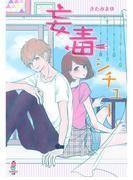 妄毒シチュー(マカロン文庫)