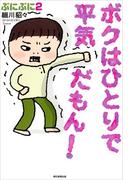 ボクはひとりで平気だもん! ぷにぷに2(朝日新聞出版)