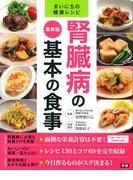 最新版 腎臓病の基本の食事(まいにちの健康レシピ)