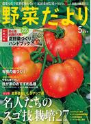 野菜だより2015年5月号