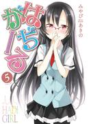 はぢがーる 5巻(まんがタイムKRコミックス)