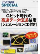 トランジスタ技術SPECIAL No.128 Gビット時代の高速データ伝送技術〈シミュレーションCD付き〉