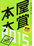 本屋大賞 2015