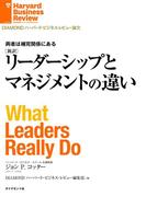 【新訳】リーダーシップとマネジメントの違い(DIAMOND ハーバード・ビジネス・レビュー論文)