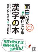 面白いほど幸せになる漢字の本(中経の文庫)