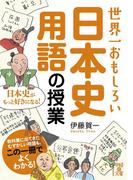 世界一おもしろい 日本史用語の授業(中経の文庫)