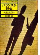 バランスが肝心 ローレンス・ブロック傑作集2