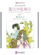 藁くじの花嫁 セット(ハーレクインコミックス)