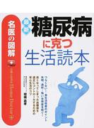 最新糖尿病に克つ生活読本