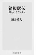 箱根駅伝 襷をつなぐドラマ (角川新書)