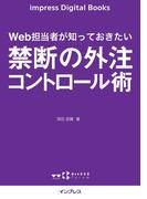 Web担当者が知っておきたい 禁断の外注コントロール術(impress Digital Books)