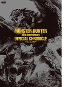 モンスターハンター 10周年記念 オフィシャルクロニクル(電撃の攻略本)