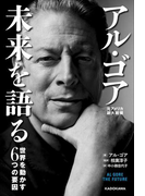 アル・ゴア 未来を語る 世界を動かす6つの要因