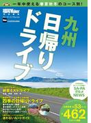 九州日帰りドライブ(ウォーカームック)