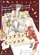 ファブリックモーション(バーズコミックス リンクスコレクション)