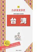 台湾 第10版