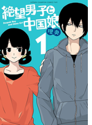 絶望男子と中国娘 1(少年チャンピオンコミックス・タップ!)