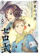 ゼロ式(少年チャンピオン・コミックス エクストラ もっと!)