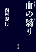 血の翳り(角川文庫)