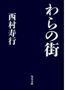 わらの街(角川文庫)