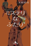 ミステリなふたり(幻冬舎文庫)