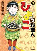 ひよっこ料理人 9(ビッグコミックス)