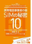 携帯電話事業者の砦 SIMの秘密10(日経BP Next ICT選書)(日経BP Next ICT選書)
