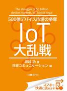 500億デバイス市場の争奪 IoT大乱戦(日経BP Next ICT選書)(日経BP Next ICT選書)