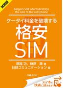 <試読版>ケータイ料金を破壊する格安SIM(日経BP Next ICT選書)(日経BP Next ICT選書)