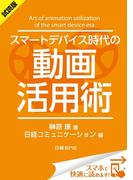 <試読版>スマートデバイス時代の動画活用術(日経BP Next ICT選書)(日経BP Next ICT選書)