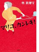 マリコ、カンレキ!(文春e-book)