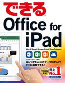 できるOffice for iPad(できるシリーズ)