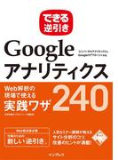 できる逆引き Googleアナリティクス Web解析の現場で使える実践ワザ240 ユニバーサルアナリティクス&Googleタグマネージャ対応(できる逆引きシリーズ)