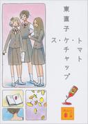 トマト・ケチャップ・ス(講談社文庫)