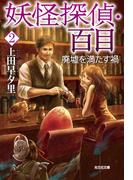 妖怪探偵・百目2~廃墟を満たす禍~(光文社文庫)