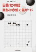 目指せ初段 囲碁は序盤で差がつく